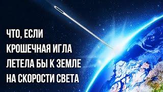 Что, если бы крошечная игла врезалась в Землю на скорости света