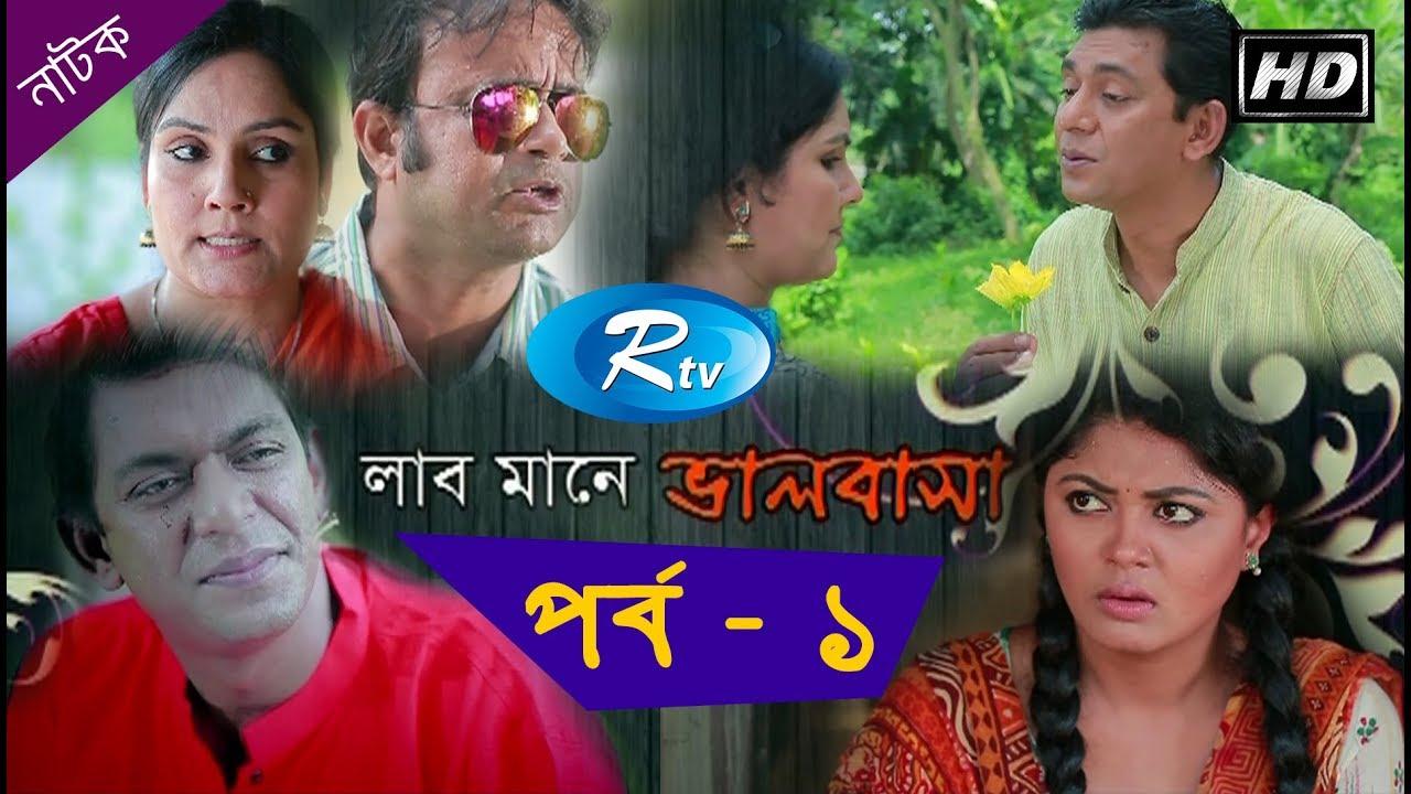 Love Mane Valobasha | লাভ মানে ভালোবাসা | Ep - 01 | Rtv Drama Serial | Rtv