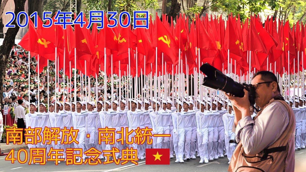 026 / ベトナム - 2015年4月30日 南部解放・南北統一40周年記念式典@ホーチミン市