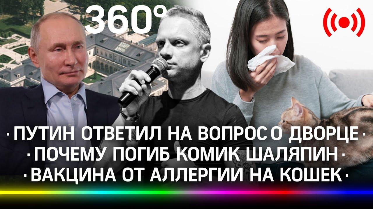 Путин ответил на вопрос о дворце, почему погиб комик Шаляпин, вакцина от аллергии на животных