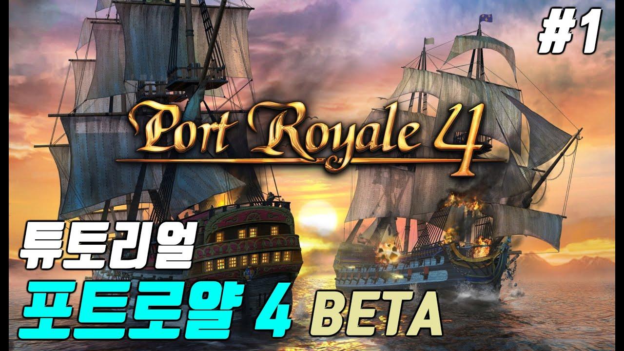 #1) 항해/무역 게임. 포트로얄 4 튜토리얼 - 기본 조작편 (Port Royal 4 Beta Tutorial)