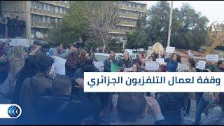 وقفة لعمال التلفزيون الجزائر لتحريره من القوى المقاومة للتغيير