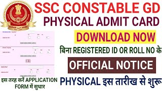 Ssc constable gd physical admit card download now   constable gd pet pst date   official update