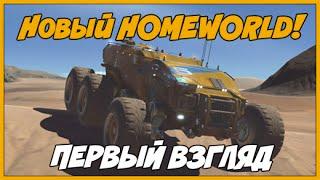 Homeworld Deserts of KharakПервый взгляд 1 Начало игры1080p60FPS