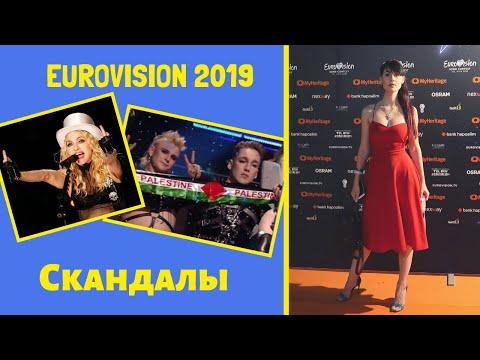 Евровидение 2019 Победитель | Скандалы: Hatari & Madonna & Дробыш | Прямо из Тель-Авива