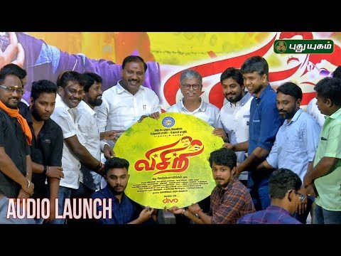 VISIRI AUDIO LAUNCH | SAC | Aari | Vetri...