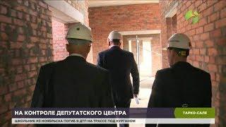 Депутаты и общественники осмотрели строительство социальных объектов в Тарко-Сале