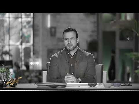 العواقب بتاعة الخطوة اللي في الغيب أنا معرفهاش.. أنت تعلمها.. يا رب - مصطفى حسني