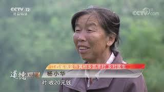 《道德观察(日播版)》 20191213 乡村女医生(上)| CCTV社会与法