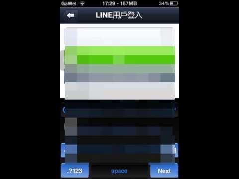 ios 解除LINE電話綁定跨區下載貼圖的前置作業