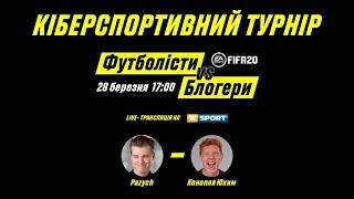 FIFA 20. Пазич vs Юхим Конопля.
