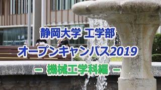 機械工学科で何が学べる?静岡大学工学部機械工学科 夏季オープンキャンパス2019