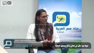 مصر العربية | مروة عيد: مش في دماغي احتك بجمهور الزمالك