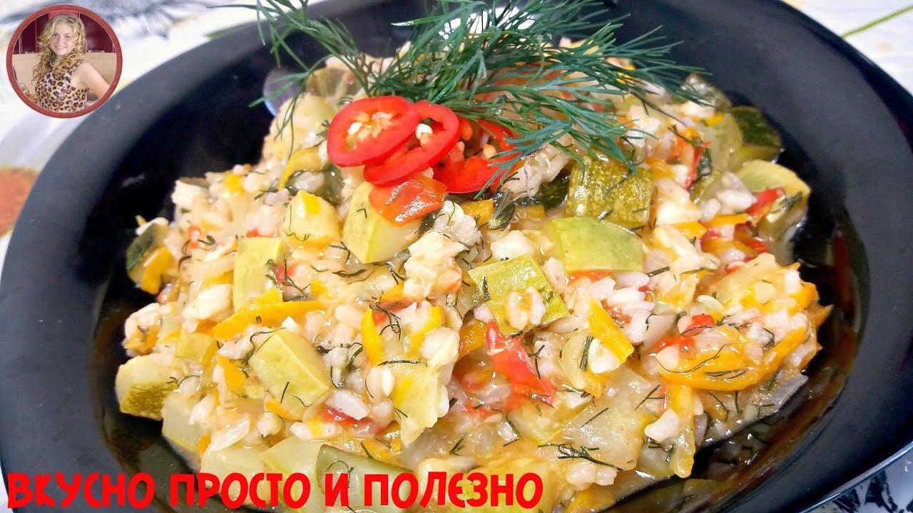 Нереальная Вкуснятина из Кабачков. Тушенные Кабачки с Рисом в Мультиварке!