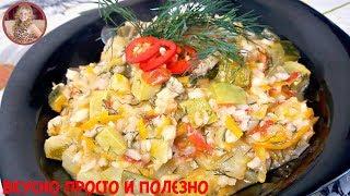 Нереальная Вкуснятина из Кабачков Тушенные Кабачки с Рисом в Мультиварке