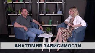 Анатомия зависимостей беседа с доктором Александром Авербухом