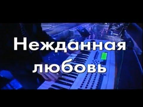 Стас Михайлов — Нежданная любовь (Караоке)