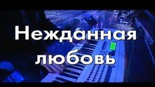 Стас Михайлов - Нежданная любовь (Караоке)