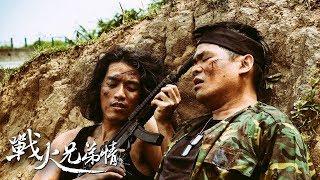 【純欣賞】EP03 :戰火兄弟情 - 什麼?!蔡哥與阿傑竟然... thumbnail