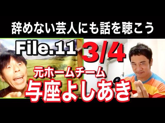 【辞めない芸人】与座よしあき(編集版)3/4