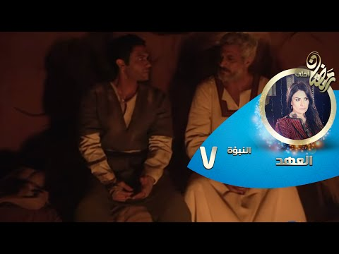 Episode 07 - Al Ahd | الحلقة السابعة - مسلسل العهد - النبؤة السابعة - شمس الليل