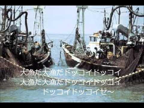 大漁ドッコイ節