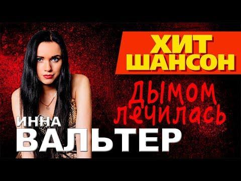 Инна Вальтер  -  Дымом лечилась (Official Video)