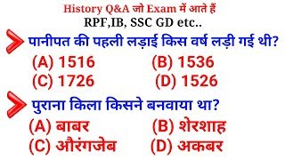 Top gk, gk top 30,top Expected gk, gk in hindi, top history for RPF, IB, SSC GD etc..