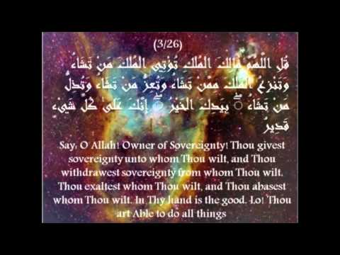 Doaa from quran-1-2-3