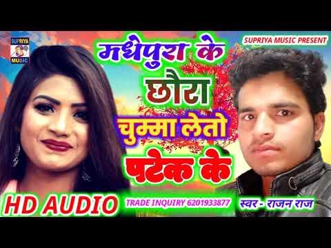 मधेपुरा के छौरा चुम्मा लेतो पटेक के सिंगर  Rajan Raj SUPRIYA MUSIC MADHEPURA