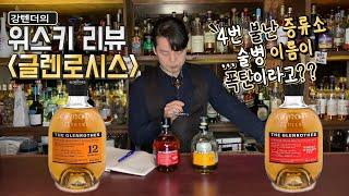 [강텐더]싱글몰트 위스키 리뷰- 글렌로시스12년 &am…