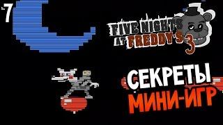 Five Nights At Freddys 3 Прохождение На Русском #7 — СЕКРЕТЫ МИНИ-ИГР