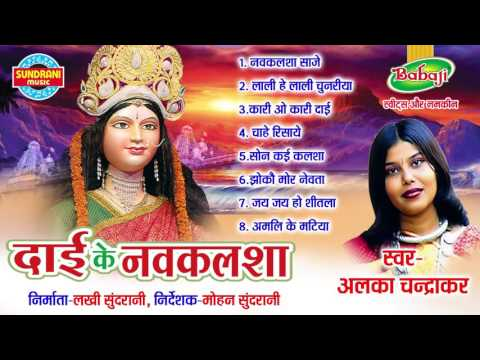 DAI KE NAVKALSH - Singer Alka Chandrakar - Chhattisgarhi Devi Jas Geet Collection Jukebox