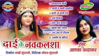 DAI KE NAVKALSH  Singer Alka Chandrakar  Chhattisgarhi Devi Jas Geet Collection Jukebox
