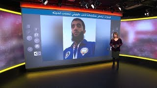 ما قصة الرياضي الكويتي فهد طعمة الشمري الذي منع من المشاركة في بطولة دولية في الإمارات بسبب لحيته؟