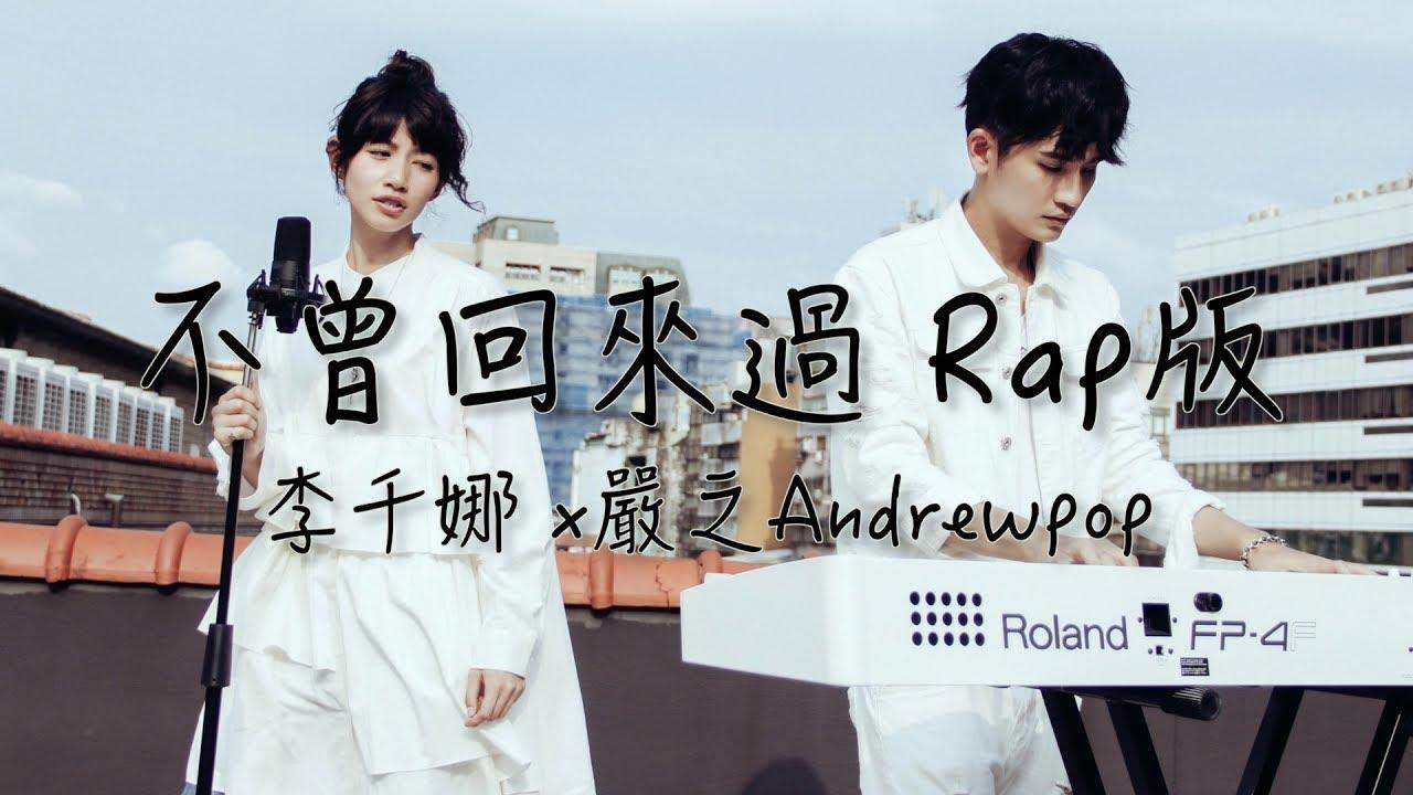 【不曾回來過 Rap版】李千娜 x 嚴之 Andrewpop