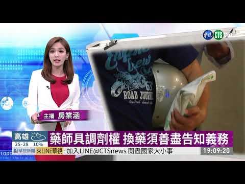 藥師給藥與處方箋不同! 衛局調查中 | 華視新聞 20190521