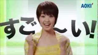 AOKI http://www.aoki-style.com/ AOKICM一覧 https://www.youtube.com/...