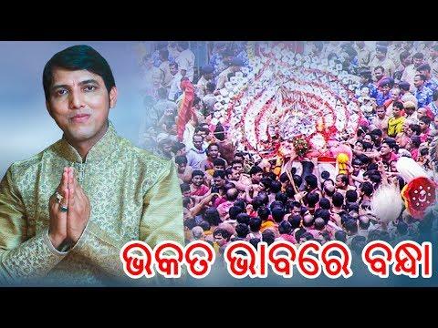 ଭକତ ଭାବରେ ବନ୍ଧା - Bhakata Bhabare Bandha - Story Of Lord Jagannath