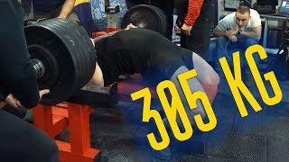 Жим лежа 305 кг