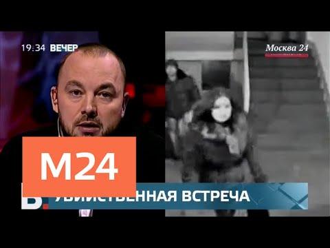 """""""Вечер"""": """"убийственная встреча"""" - Москва 24"""