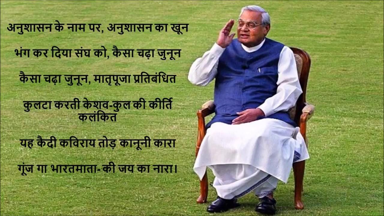 Atal Bihari Vajpayee Poems