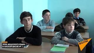 Урок абхазского: как в школе Гала учат государственный язык