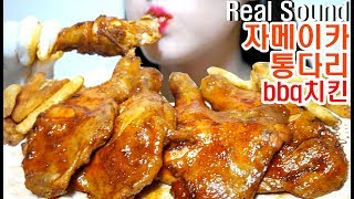 bbq 비비큐 자메이카 통다리 치킨 리얼사운드 먹방 ASMR Chicken Eating Sounds|チキン Eating Show