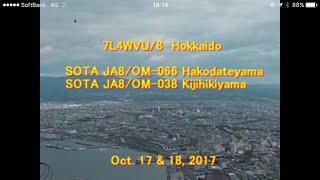 7L4WVU/8 SOTA JA8/OM-066 & -038 thumbnail