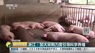 [国际财经报道]热点扫描 浙江:加大采购力度引导科学养殖| CCTV财经