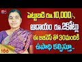 New business ideas for womens at home telugu | Success story of women entrepreneur telugu  - 186