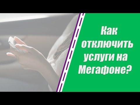Как отключить услуги на Мегафоне? Отключение услуг самостоятельно