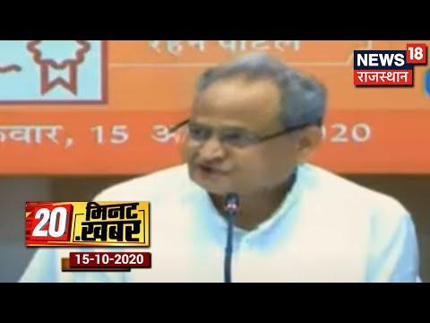 20 Minute 20 Khabrein | देखिये अब तक की तमाम अहम खबरें | News18 Rajasthan