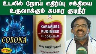 Immune power | KabaSura Kudineer